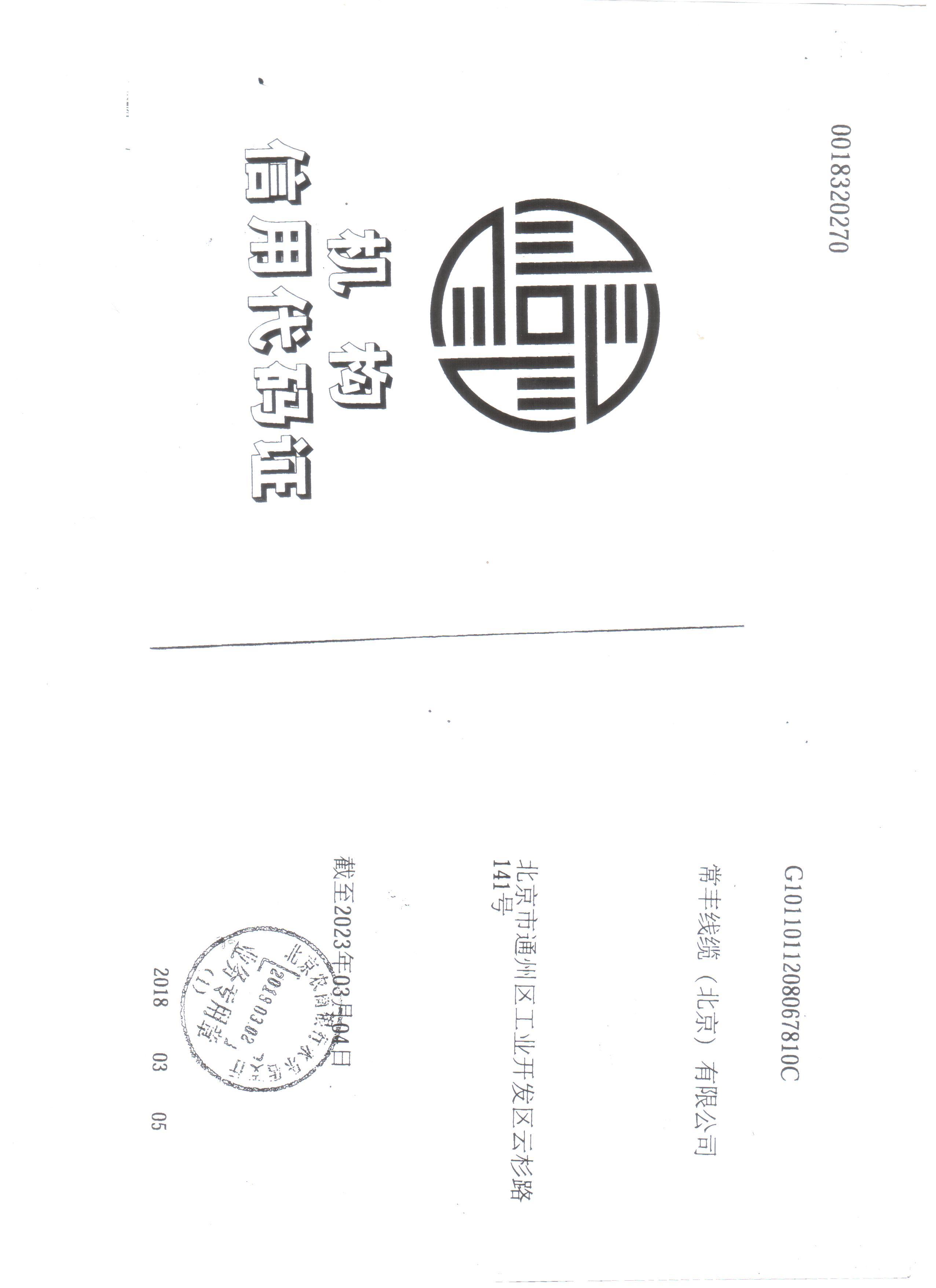 常丰线缆(北京)信用证书