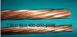 天津TJR软铜线