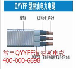 QYYFF潜油泵电缆