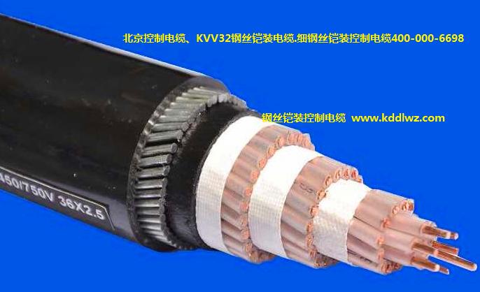 天津KVV32钢丝铠装电缆