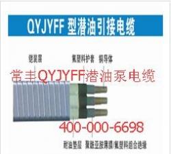 QYJYFF潜油泵电缆